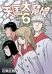 <天国大魔境(6) (アフタヌーンコミックス)>