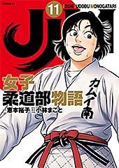 <JJM 女子柔道部物語(11) (イブニングコミックス)>