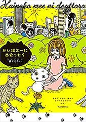 <かい猫ミーに出会ったら (コミックエッセイ)>