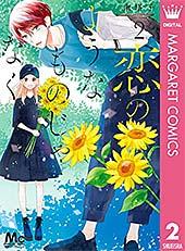 <恋のようなものじゃなく 2 (マーガレットコミックスDIGITAL)>