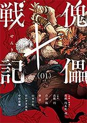 <傀儡戦記(1) (モーニングコミックス)>