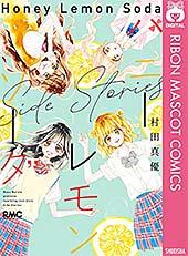 <ハニーレモンソーダ Side Stories (りぼんマスコットコミックスDIGITAL)>