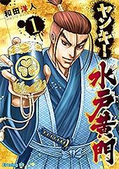 <ヤンキー水戸黄門(1) (イブニングコミックス)>