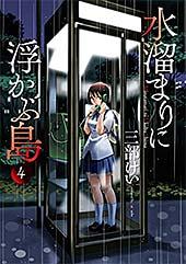 <水溜まりに浮かぶ島(4) (イブニングコミックス)>