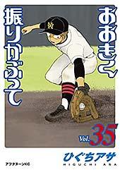 <おおきく振りかぶって(35) (アフタヌーンコミックス)>