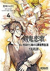 <剣鬼恋歌 Re:ゼロから始める異世界生活†真銘譚 4 (MFコミックス アライブシリーズ)>