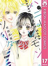 <ハニーレモンソーダ 17 (りぼんマスコットコミックスDIGITAL)>