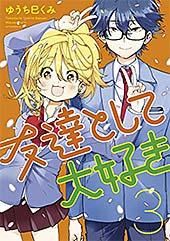 <友達として大好き(3) (アフタヌーンコミックス)>