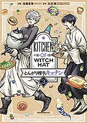 <とんがり帽子のキッチン(3) (モーニングコミックス)>