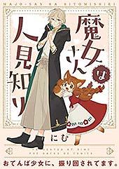 <魔女さんは人見知り【コミックス版】 (ふゅーじょんぷろだくと)>
