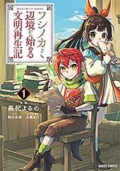<フシノカミ 1 ~辺境から始める文明再生記~ (ガルドコミックス)>