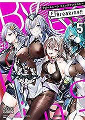 <アズールレーン コミックアンソロジー Breaking!! VOL.5 (DNAメディアコミックス)>