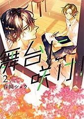 <舞台に咲け!: 2【電子限定描き下ろしペーパー付】 (ZERO-SUMコミックス)>