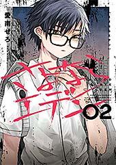<さよならエデン 2巻 (デジタル版ヤングガンガンコミックス)>