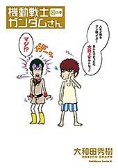 <機動戦士ガンダムさん (19)の巻 (角川コミックス・エース)>