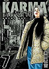 <鬼門街 KARMA(7) (ヤングキングコミックス)>