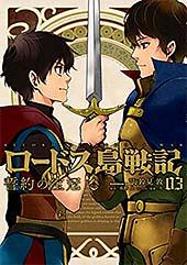 <ロードス島戦記 誓約の宝冠 (3) (角川コミックス・エース)>