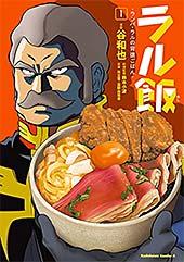 <ラル飯‐ランバ・ラルの背徳ごはん‐(1) (角川コミックス・エース)>