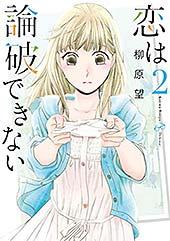 <恋は論破できない 2巻 (デジタル版ヤングガンガンコミックス)>