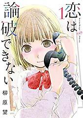 <恋は論破できない 1巻 (デジタル版ヤングガンガンコミックス)>