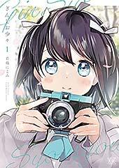 <ぎんしお少々 1巻 (まんがタイムKRコミックス)>