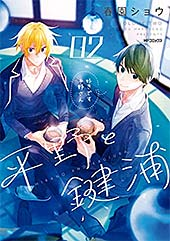 <平野と鍵浦 02 (MFコミックス ジーンシリーズ)>