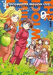 <アイドルマスター ミリオンライブ! Blooming Clover 9 アイドルマスター ミリオンライブ! Blooming Clover (電撃コミックスNEXT)>