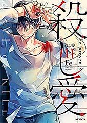 <殺し愛11 (MFコミックス ジーンシリーズ)>