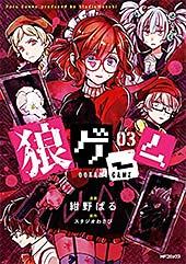 <狼ゲーム 03 (MFコミックス ジーンシリーズ)>