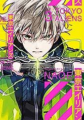 <東京エイリアンズ 3巻 (デジタル版Gファンタジーコミックス)>