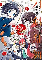 <刀剣乱舞-ONLINE-アンソロジー ごはん おかわりっ (MFコミックス ジーンシリーズ)>