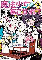 <魔法少女にあこがれて (5) (バンブーコミックス)>