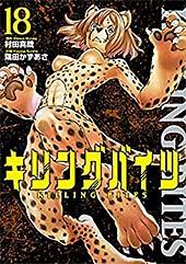 <キリングバイツ(18) (ヒーローズコミックス)>
