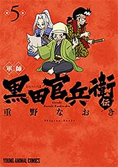 <軍師 黒田官兵衛伝 5 (ヤングアニマルコミックス)>