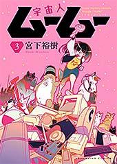 <宇宙人ムームー(3) (ヤングキングコミックス)>
