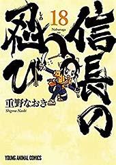 <信長の忍び 18 (ヤングアニマルコミックス)>