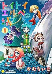 <トイトイエルベの城(1) (コンパスコミックス)>