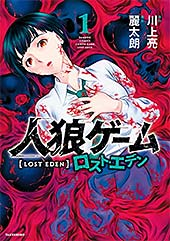 <人狼ゲーム ロスト・エデン (1) (バンブーコミックス)>