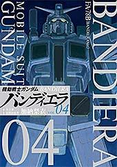 <機動戦士ガンダム バンディエラ(4) (ビッグコミックス)>