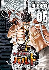 <絶頂武闘伝バルト -バカでもなれる人類最強-(5) (サイコミ×裏少年サンデーコミックス)>