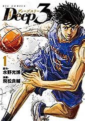 <Deep3(1) (ビッグコミックス)>