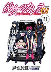 <彼女のカレラEV (21) (リイドカフェコミックス)>