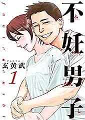 <不妊男子(1) (ビッグコミックス)>