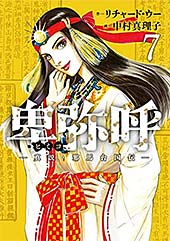 <卑弥呼 -真説・邪馬台国伝-(7) (ビッグコミックス)>