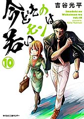 <【新装版】今どきの若いモンは(10) (サイコミ×裏少年サンデーコミックス)>