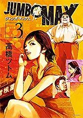 <JUMBO MAX~ハイパーED薬密造人~(3) (ビッグコミックス)>