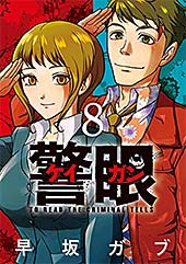 <警眼-ケイガン-(8) (ビッグコミックス)>