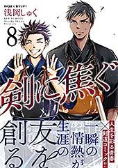 <剣に焦ぐ(8) (サイコミ×裏少年サンデーコミックス)>