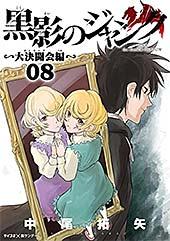 <黒影のジャンク~大決闘会編~(8) (サイコミ×裏少年サンデーコミックス)>