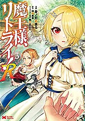 <魔王様、リトライ!R(コミック) : 3 (モンスターコミックス)>